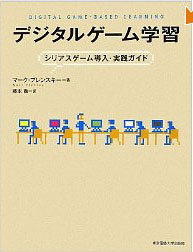 Japanese Translation of Digital Game-Based Learning