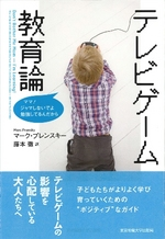 Japanese Translation of Don't Bother Me Mom--I'm Learning